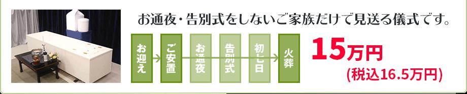 火葬プラン 150,000円