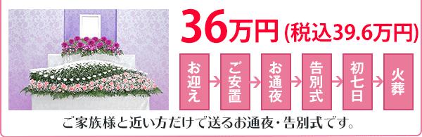 家族葬プラン 450,000円