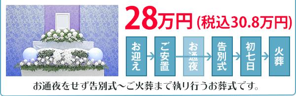 一日葬プラン 300,000円