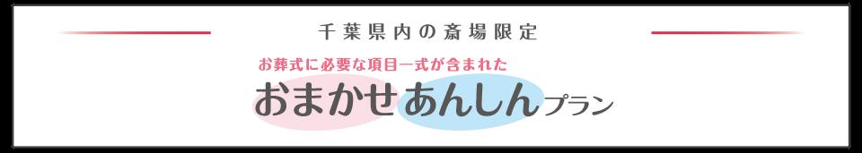千葉県内の公営斎場限定 おまかせあんしんプラン
