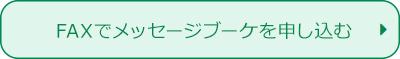 ブーケFAX_pc