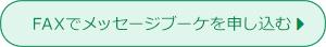 ブーケ_FAX_sp