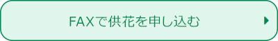 供花FAX_pc