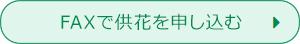 供花_FAX_sp