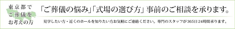 事前相談来館バナー-01