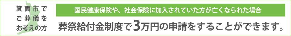 banner_sousaihi_minooshi