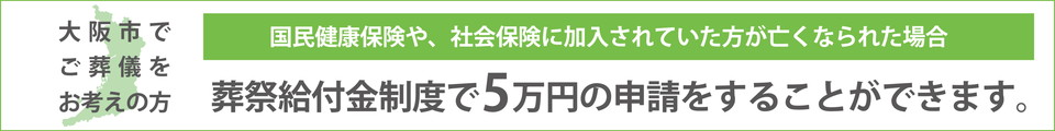 banner_sousaihi_oosakashi