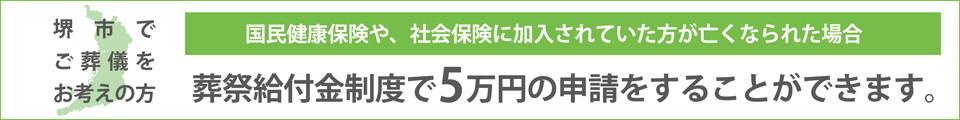 banner_sousaihi_sakaishi