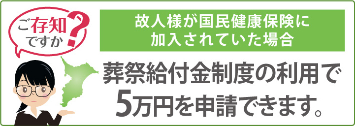 葬祭給付金制度の利用で5万円を申請できます。