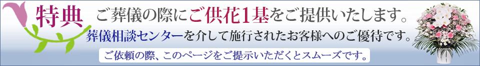 【特典】供花サービス