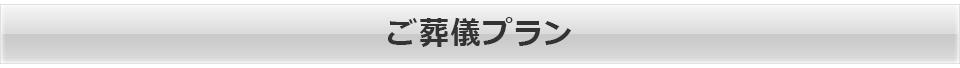 大阪・堺市プランPC