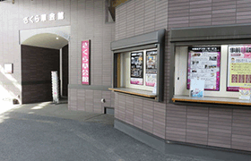 さいたま斎苑(さくら草会館)