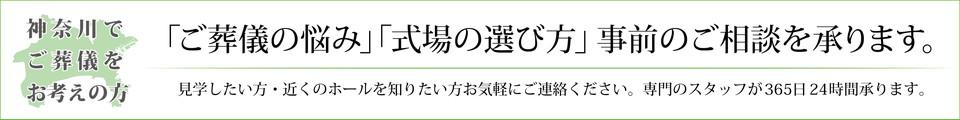 soudan_kanagawa_bnner
