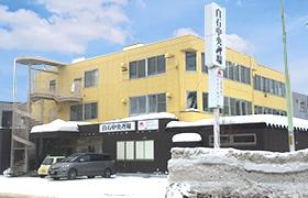 白石中央斎場
