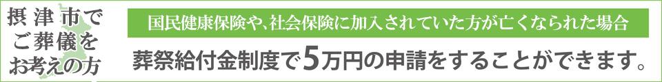 葬祭給付金制度で5万円の申請をすることができます。
