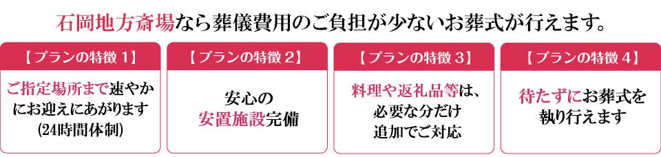 石岡市地方斎場_PC