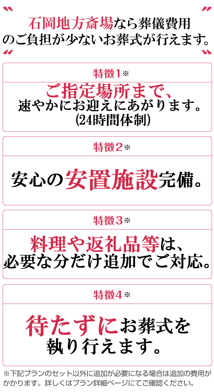 石岡市地方斎場_SP