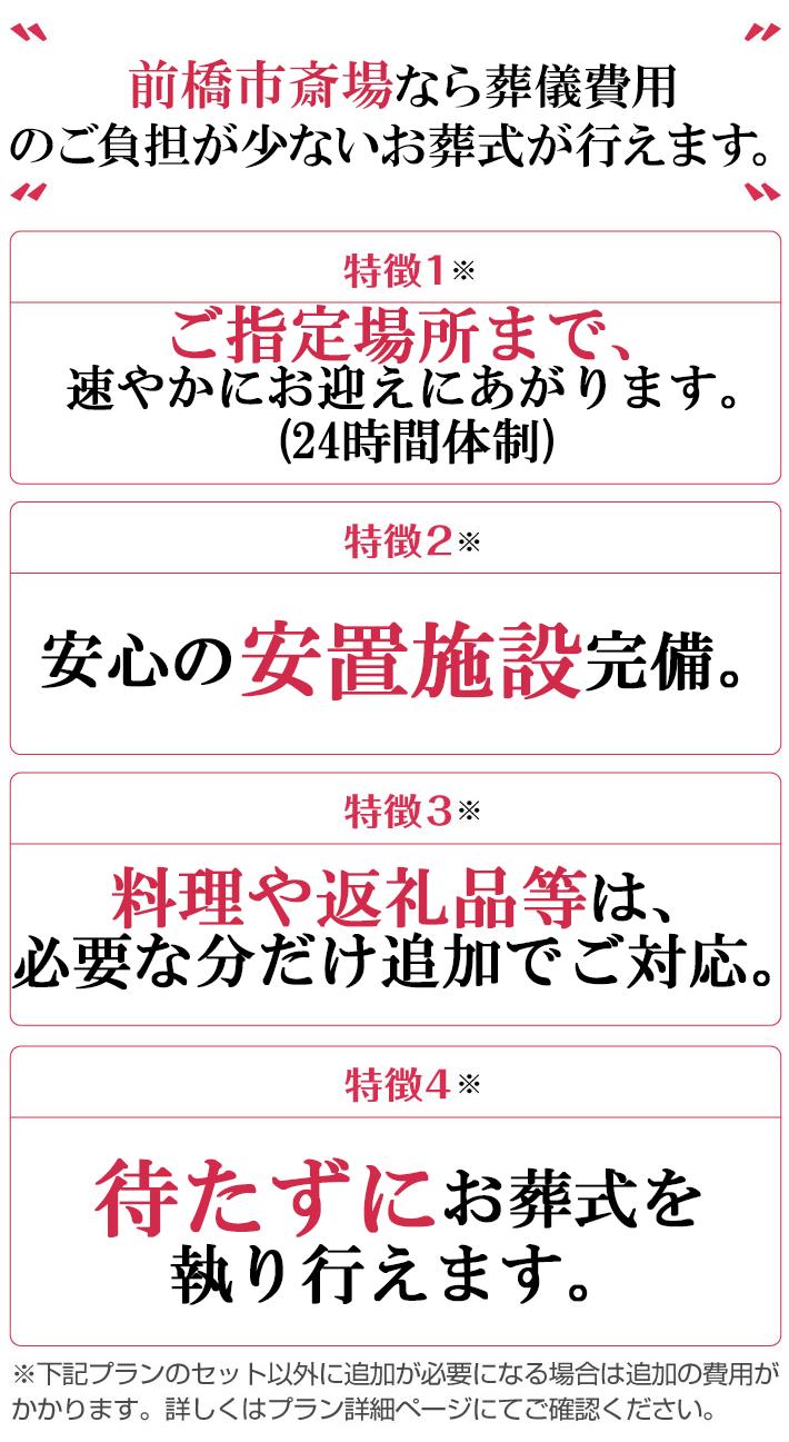 前橋市斎場_SP