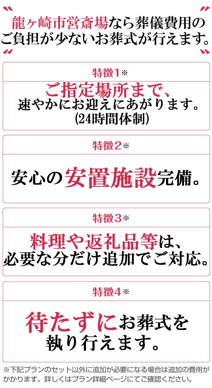 龍ヶ崎市営斎場_SP