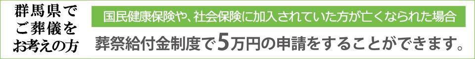 葬祭給付金制度で5万円の申請をすることができます