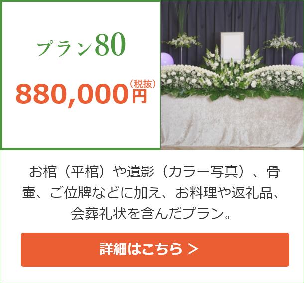 プラン80 880,000円
