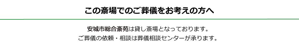 安城市総合斎苑PC