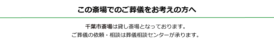 千葉市斎場PC
