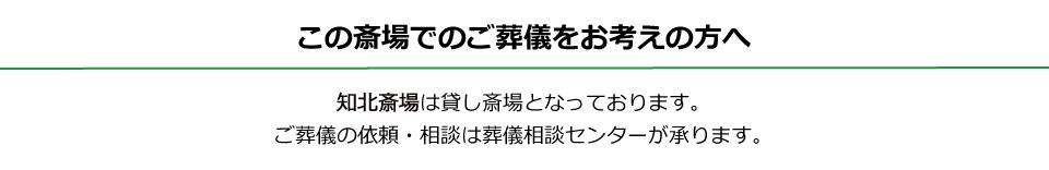知北斎場PC