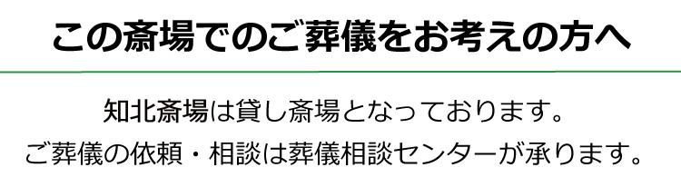 知北斎場SP