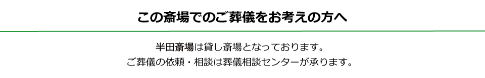 半田斎場PC
