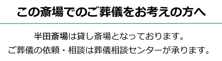 半田斎場SP