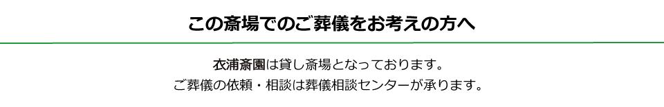 衣浦斎園PC