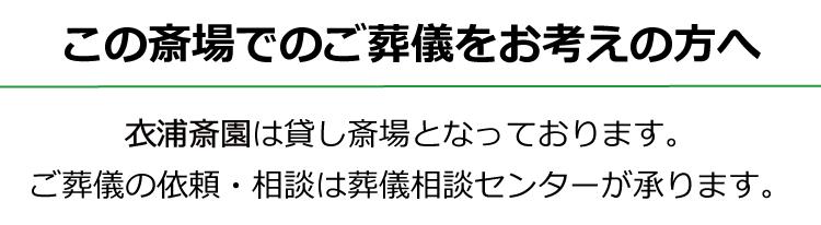 衣浦斎園SP