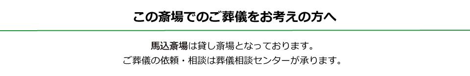 馬込斎場PC