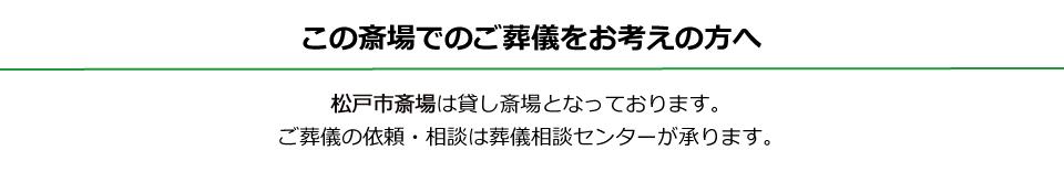 松戸市斎場PC