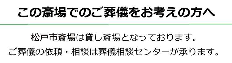 松戸市斎場SP