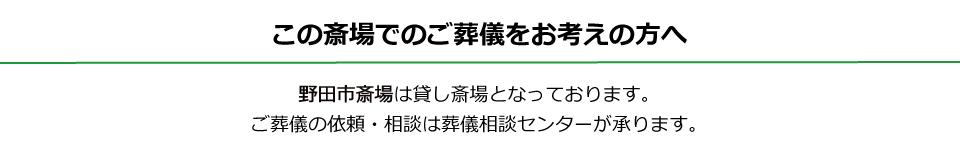 野田市斎場PC