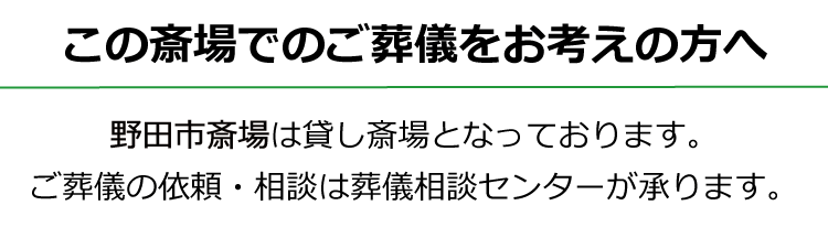 野田市斎場SP
