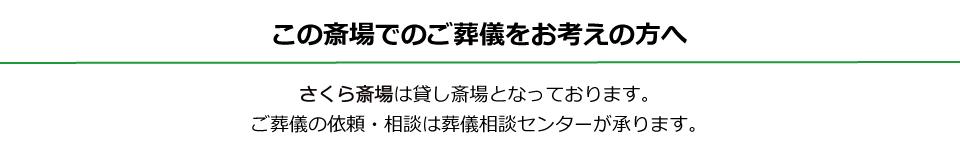 さくら斎場PC