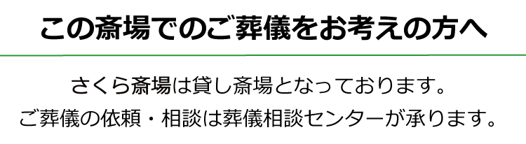 さくら斎場SP