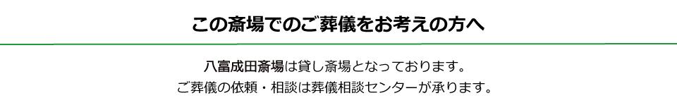 八富成田斎場PC