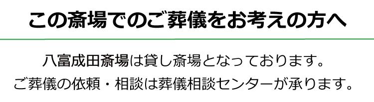 八富成田斎場SP