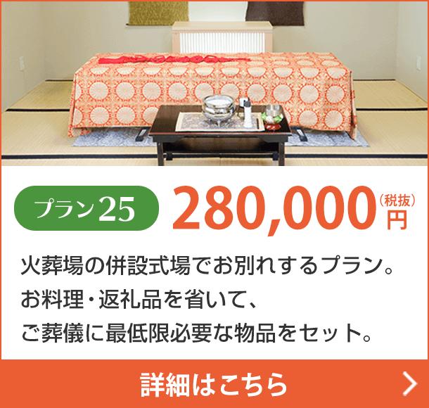 プラン25 280,000円