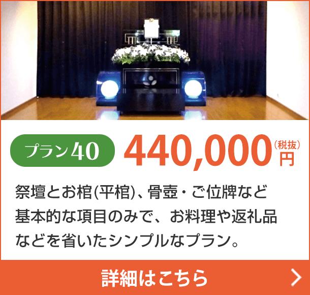 プラン40 440,000円
