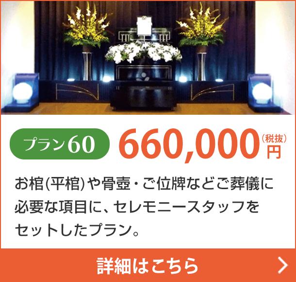 プラン60 660,000円